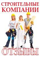 Отзывы о строительных компаниях
