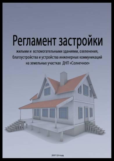 Регламент застройки ДНП «Солнечное»