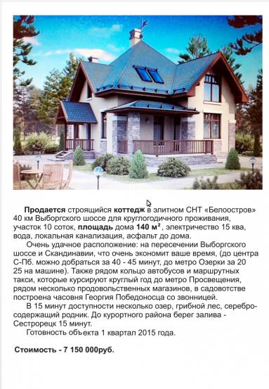 ДОМ в СНТ БЕЛООСТРОВ