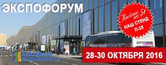 Выставка ЭкспоФорум