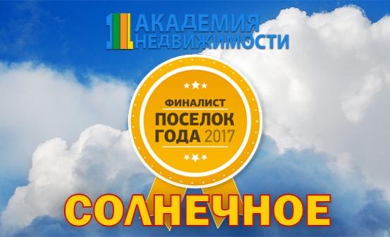 Премия поселок года