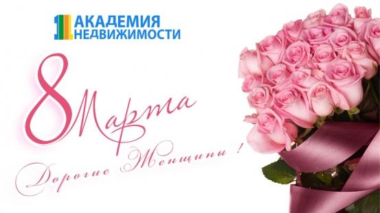 С праздником Дорогие Женщины !!!